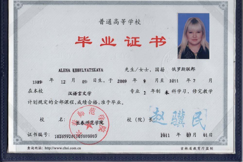Преподаватель по Скайпу Алена китайский язык  Диплом Алены китайский