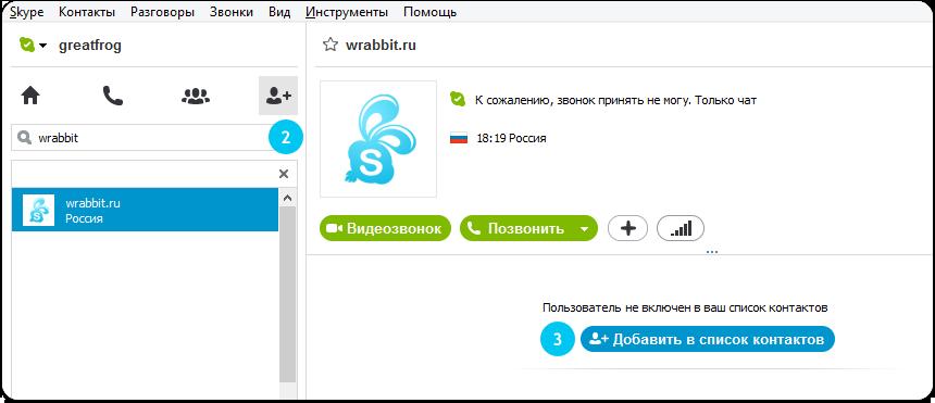 Как сделать второй профиль в скайпе - leo-stroyru